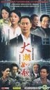 Dachao Ruge (H-DVD) (End) (China Version)