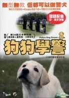 Police Dog Dream (DVD) (English Subtitled) (Hong Kong Version)