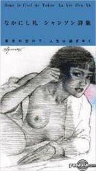 なかにし礼 シャンソン詩集「東京の空の下、人生は過ぎゆく」 (日本版)