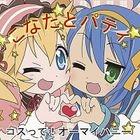 Kosutte! All My Honey (Japan Version)