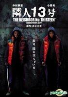 鄰人13 號 (日本版 - 英文字幕)