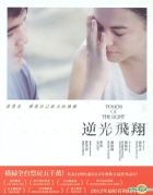 Touch Of The Light (Blu-ray) (English Subtitled) (Taiwan Version)