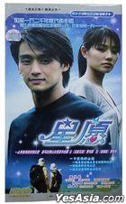 Xing Yuan (2003) (H-DVD) (Ep.1-23) (End) (China Version)