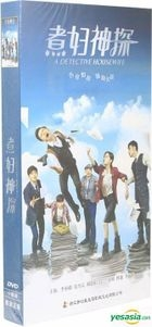A Detective Housewife (2015) (DVD) (Ep. 1-41) (End) (China Version)