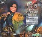 Hu Mei Yi Gu Wu Fei Yang Yue Diao Concert Karaoke (2VCD)