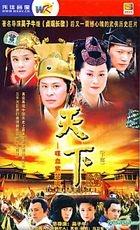 Tian Xia Die Xie Zi Jin Cheng (VCD) (Vol.2) (End) (China Version)