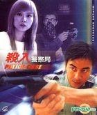 Police Case (Taiwan Version)