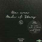 We Are Made of Stars (EP)