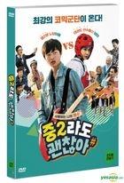 I'm Doing Fine in Middle School (DVD) (Korea Version)