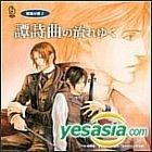 Kanraku no Miyako 2 Drama Album (Japan Version)