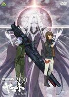 Space Battleship Yamato 2199: Odyssey of the Celestial Ark (DVD)(Japan Version)