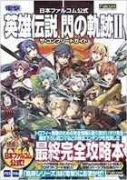 Japan Falcom Official The Legend of Heroes: Sen no Kiseki 2 The Complete Guide