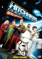 The Hitchhiker's Guide To The Galaxy (DVD) (Japan Version)