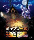 Pokemon: Mewtwo Strikes Back! (Blu-ray) (Normal Edition)(Japan Version)