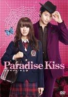 Paradise Kiss (DVD) (Japan Version)