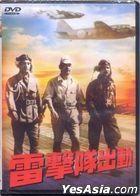 Lei Ji Dui Chu Dong (1944) (DVD) (Taiwan Version)
