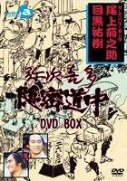 YAJIKITA ONMITSU DOUCHUU DVD-BOX (Japan Version)