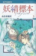 Fairy Cube (Vol.3) (End)