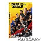 Fast & Furious 9 (2021) (DVD) (Taiwan Version)