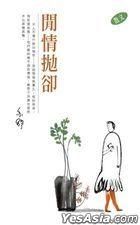 Yi Shu Series 323 - 閒 Qing抛 Que