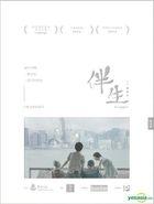 Snuggle (2016) (Blu-ray) (Hong Kong Version)