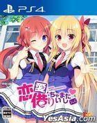 Renai, Karichaimashita (Normal Edition) (Japan Version)