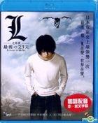 L Change The World (2008) (Blu-ray) (English Subtitled) (Vicol Version) (Hong Kong Version)