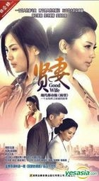 Good Wife (H-DVD) (End) (China Version)