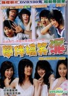 GIG Number Two (DVD) (Taiwan Version)