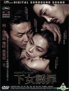 The Handmaiden (2016) (DVD) (Hong Kong Version)