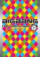 BIGBANG EARLY DAYS in Japan -filmed by MEZAMASHI TV- (Japan Version)