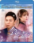 I Miss You (Blu-ray) (Box 2) (Special Price Edition) (Japan Version)