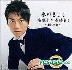Hikawa Kiyoshi Enka 12 ban Shobu ! Omokage no MIyako (Japan Version)