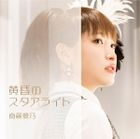 Tasogare no StarLight (SINGLE+DVD) (First Press Limited Edition)(Japan Version)