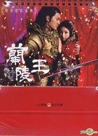 Lanling Wang (DVD) (End) (Taiwan Version)
