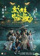 武林怪獸 (2018) (DVD) (香港版)