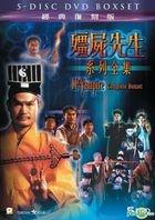 僵尸先生系列全集 (DVD) (5碟经典复刻版) (香港版)