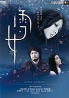 Snow Woman (DVD) (Special Priced Edition) (Japan Version)