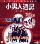 小男人周記30周年 全集Boxset (VCD) (香港版)