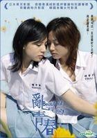 Beautiful Crazy (DVD) (English Subtitled) (Taiwan Version)