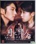 Moon Lovers: Scarlet Heart Ryeo (2016) (DVD) (Ep.1-20) (End) (Multi-audio) (English Subtitled) (SBS TV Drama) (Singapore Version)