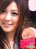 Be Used To (3rd Version) (CD+VCD)