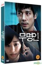 記憶謎圖:腦戰120小時 (DVD) (韓國版)