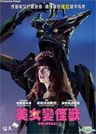 Colossal (2016) (Blu-ray) (Hong Kong Version)