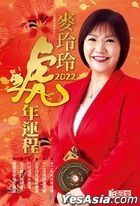 Mak Ling Ling's Year of the Tiger 2022