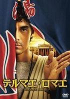 Thermae Romae (DVD) (Normal Edition) (Japan Version)