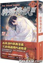 特殊傳說Ⅲ vol.3