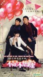 Bu Shi Bu Xiang Jia (H-DVD) (End) (China Version)