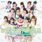 #Tokonatsu Joshi Kibou!!! [Type C] (Normal Edition)(Japan Version)