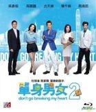单身男女2 (2014) (Blu-ray) (香港版)